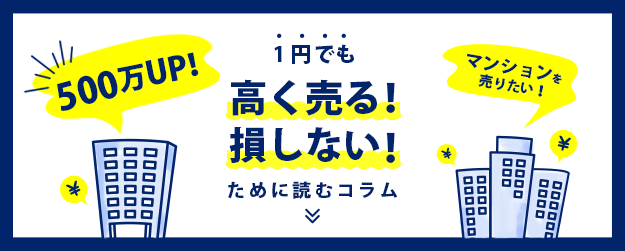 【不動産売却】マンションを売りたい!1円でも高く売る!