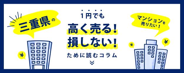 【三重県】マンションを売りたい!1円でも高く売る!