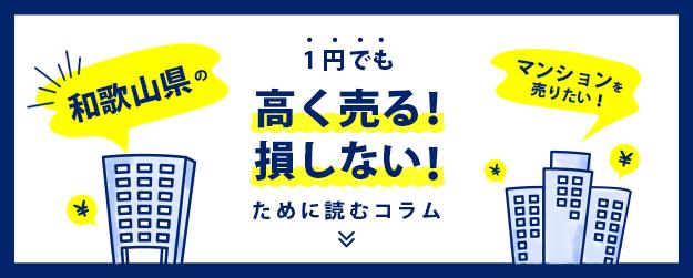 【和歌山県】マンションを売りたい!1円でも高く売る!