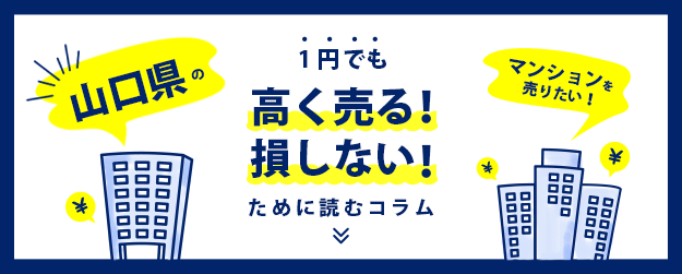 【山口県】マンションを売りたい!1円でも高く売る!