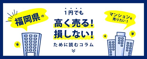 【福岡県】マンションを売りたい!1円でも高く売る!