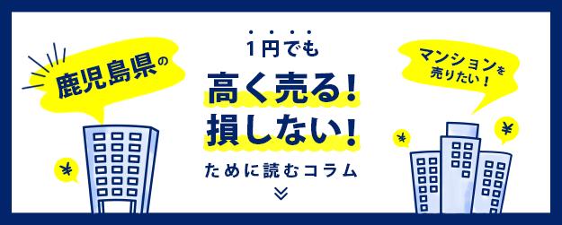 【鹿児島県】マンションを売りたい!1円でも高く売る!