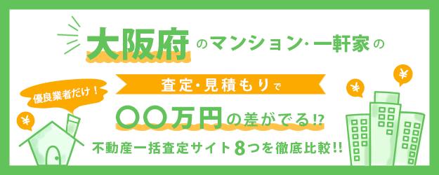 【大阪府】マンション・一軒家を早く高く売るなら