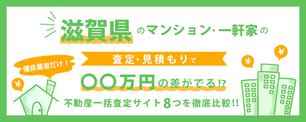 【滋賀県】マンション・一軒家を早く高く売るなら