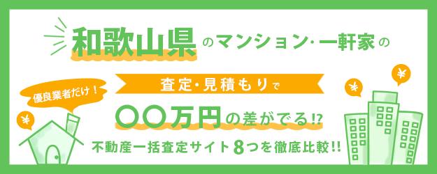 【和歌山県】マンション・一軒家を早く高く売るなら