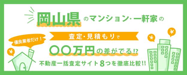 【岡山県】マンション・一軒家を早く高く売るなら