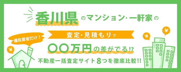 【香川県】マンション・一軒家を早く高く売るなら