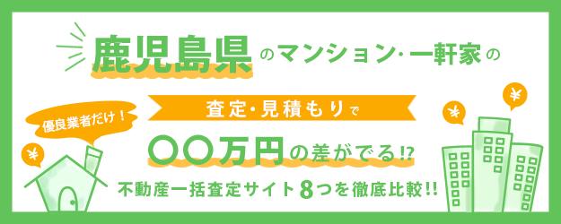 【鹿児島県】マンション・一軒家を早く高く売るなら