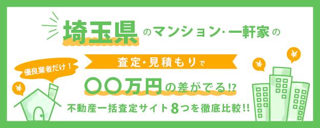 【埼玉県】マンション・一軒家を早く高く売るなら