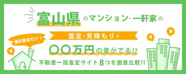 【富山県】マンション・一軒家を早く高く売るなら