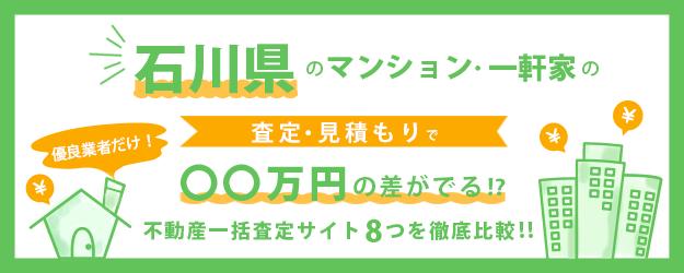 【石川県】マンション・一軒家を早く高く売るなら