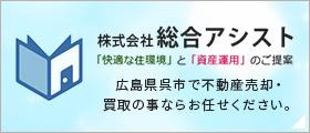 株式会社総合アシスト