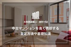 大阪西区堀江・新町の中古マンションを高く売るぞ!戦略的な売却査定で200万UP
