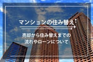 マンションの住み替え。売却から住み替えまでの流れやローンについて