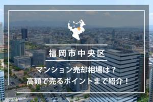 福岡市中央区のマンション売却相場は?高額で売るポイントまで紹介!