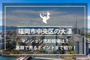 福岡市中央区の大濠のマンション売却相場は?高額で売るポイントまで紹介!