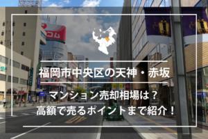 福岡市中央区の天神、赤坂のマンション売却相場は?高額で売るポイントまで紹介!