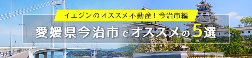 愛媛県今治市でオススメの5選