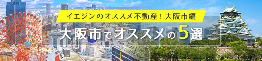大阪市でオススメの5選