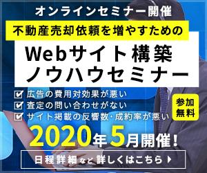Webサイト構築ノウハウセミナー