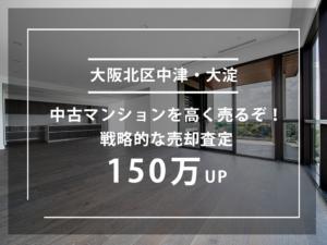 大阪北区中津、大淀の中古マンションを高く売るぞ!戦略的な売却査定で150万UP