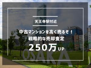 天王寺駅付近の中古マンションを高く売るぞ!戦略的な売却査定で250万UP